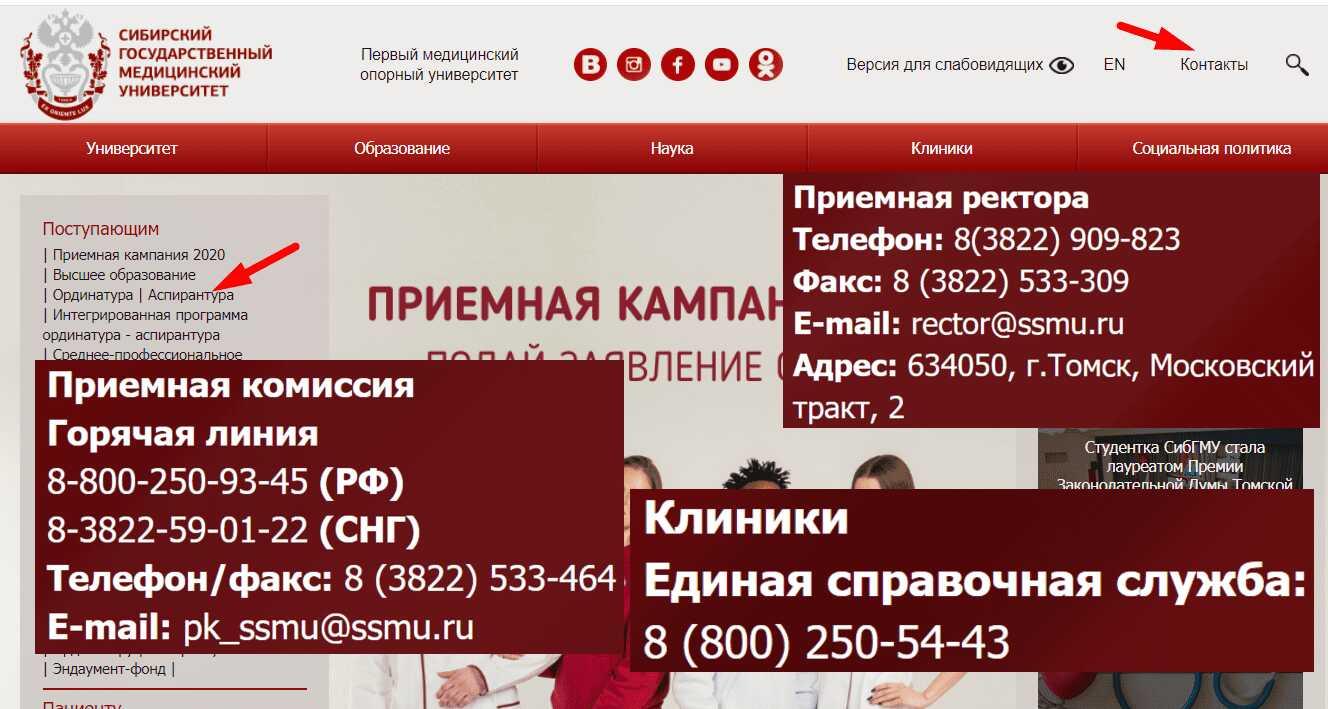 Сайт Сибирского государственного медицинского университета в Томске