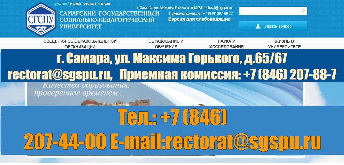 Сайт Самарского СГСПУ