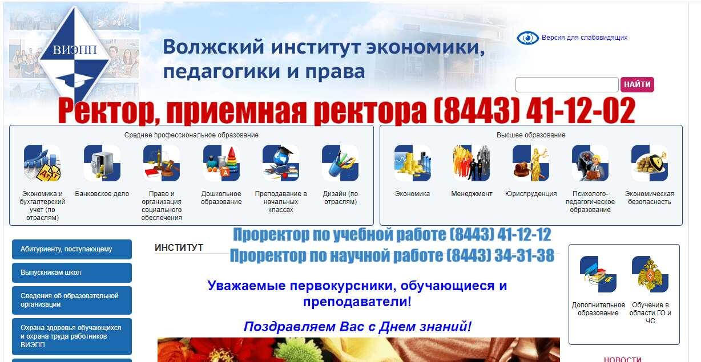 Персональный раздел Волгоградского института экономики, педагогики и права