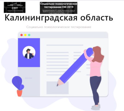 Сайт Калининградского 39.Соцтест Ру