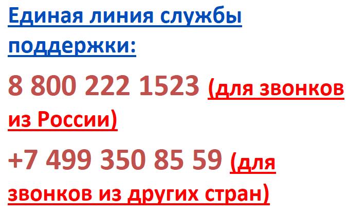 Телефоны поддержки Markirovka.crpt.ru
