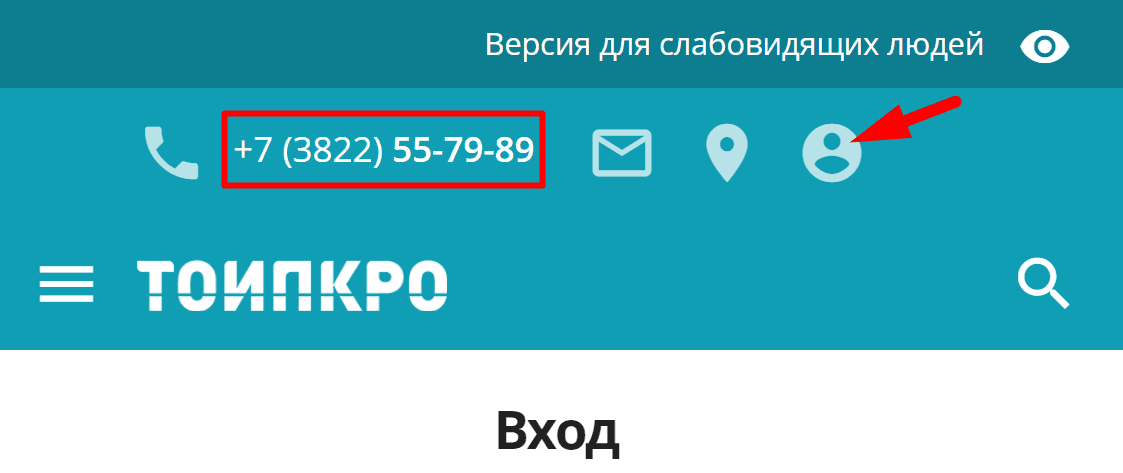 Электронная система «Аттестация» ТОИПКРО