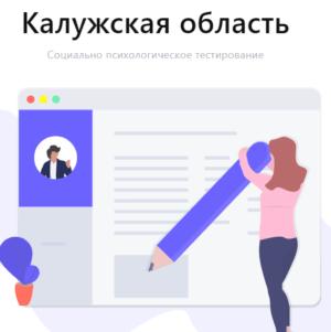Прохождение теста на сайте 40 СоцТест Ру