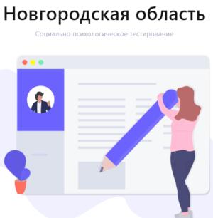 53 СоцТест Ру Новгородский регион