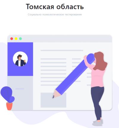 """Сайт где пройти тестирование """"70 СоцТест Ру"""""""