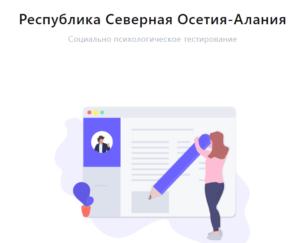 Пройти тестирование в регионе Северная Осетия на сайте 15 СоцТест Ру