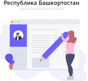 Сайт тестирования 02 СоцТест Ру