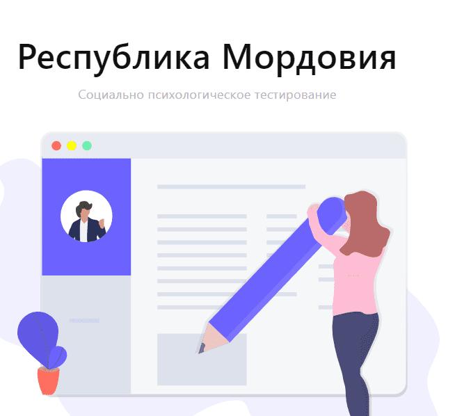 Сайт оц псих тестирования в Мордве