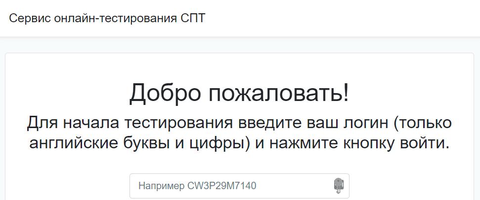 r47 spt2020 ru login
