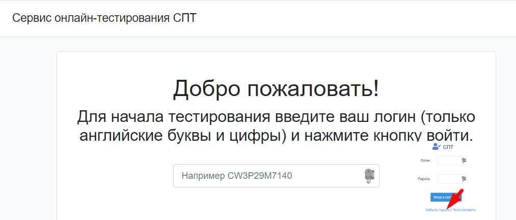 Тестирование в Майкопе Р01 СПТ2020 Ру