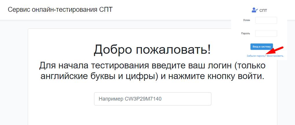 Р05 СПТ2020 Ру