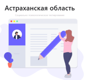 Сайт прохождения теста 30 СоцТест Ру