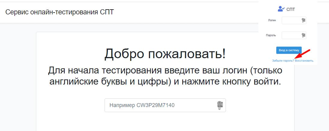 Сайт прохождения тестирования Р92 СПТ2020 Ру