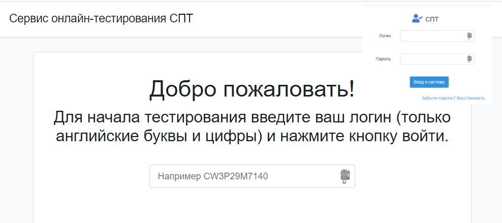 Р17 СПТ2020 Ру