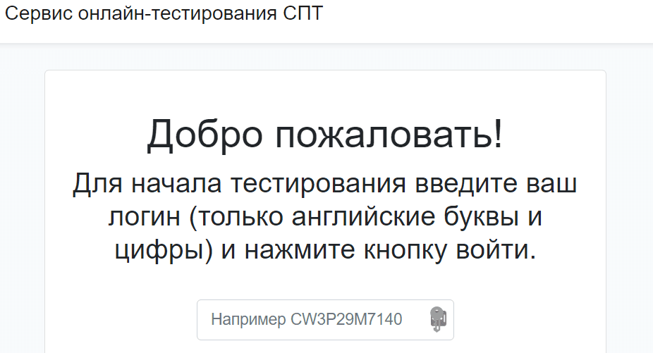 "Сайт ""СПТ"" spt2020.ru"
