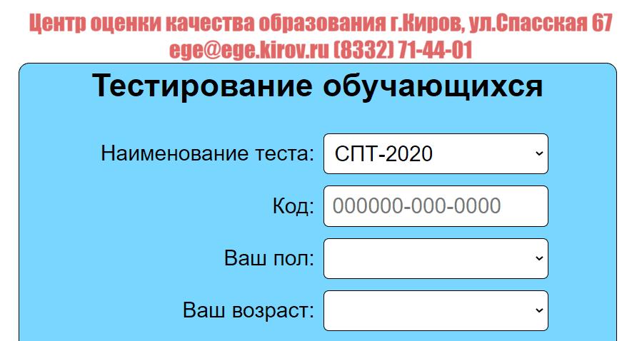 https //infomap.43edu.ru/spt/