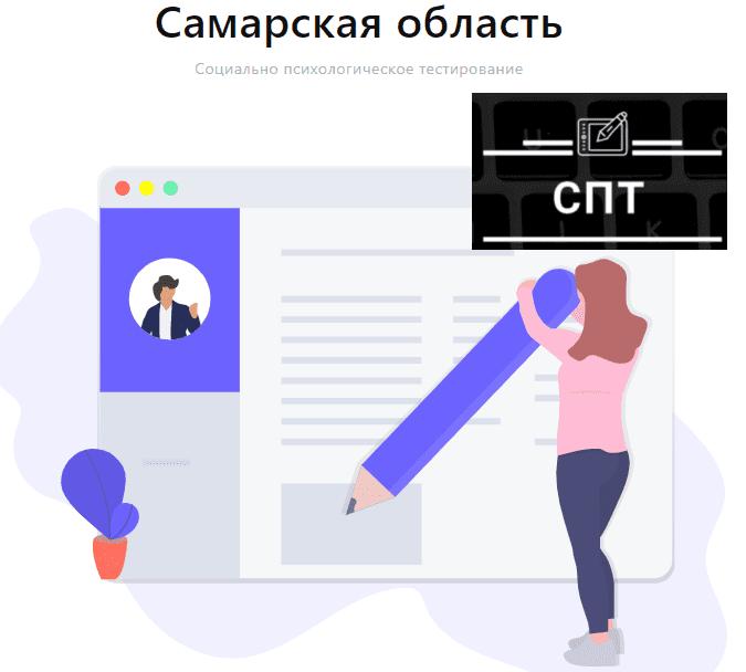 Сайт для тестируемых 63.soctest.ru