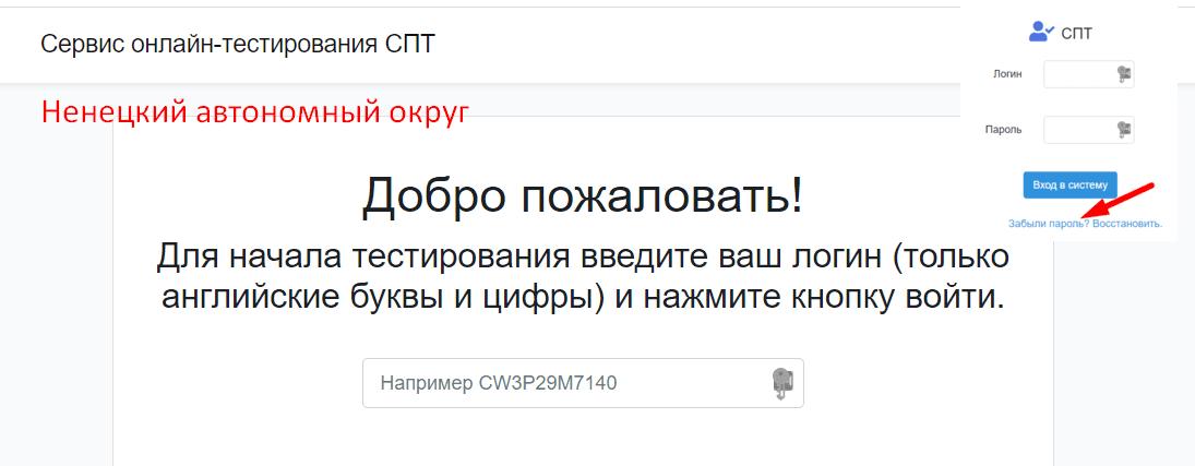 Р83 СПТ2020 Ру