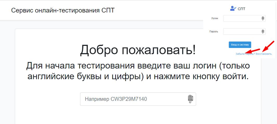 Онлайн тест в Карачаево Черкесии Р09 спт2020 Ру