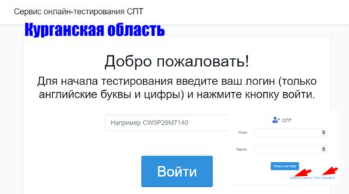 Сайт Р45 СПТ Ру