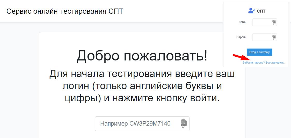 Р14 СПТ2020 Ру