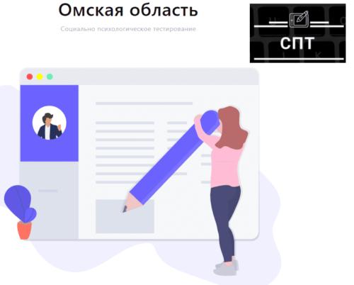 Сайт соцтестирования под названием 55.soctest.ru