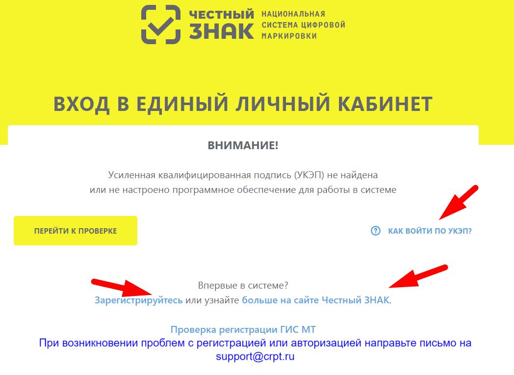 markirovka crpt ru личный кабинет