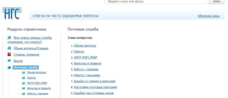Найти ссылку на мою страницу НГС почта Новосибирск