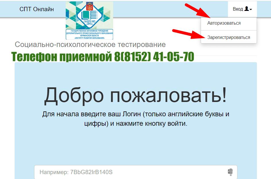 СоцПсих тестирование СПТ ИРО51