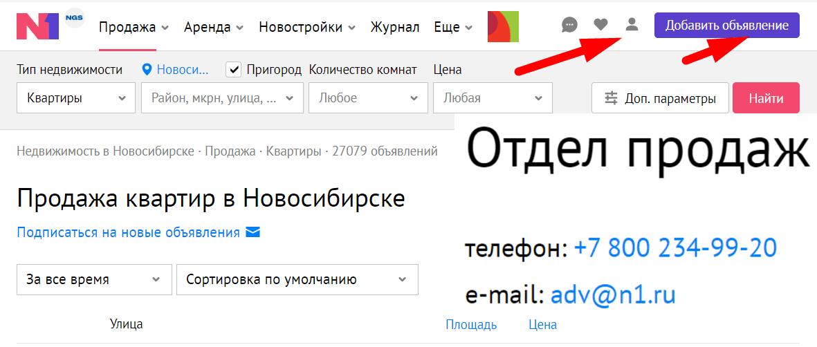 Сайт N1.ru (НГС Недвижимость в Новосибирске))