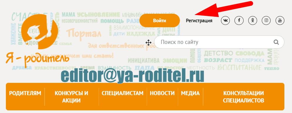 Ya-Roditel.Ru портал для родителей