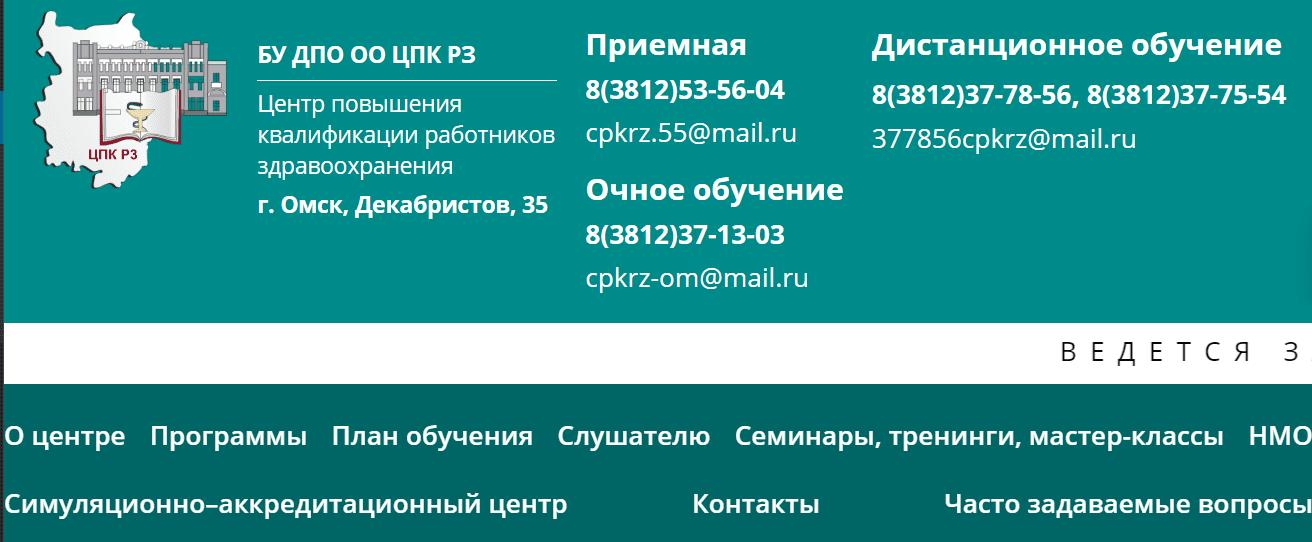 Сайт Омского «ЦПК РЗ»
