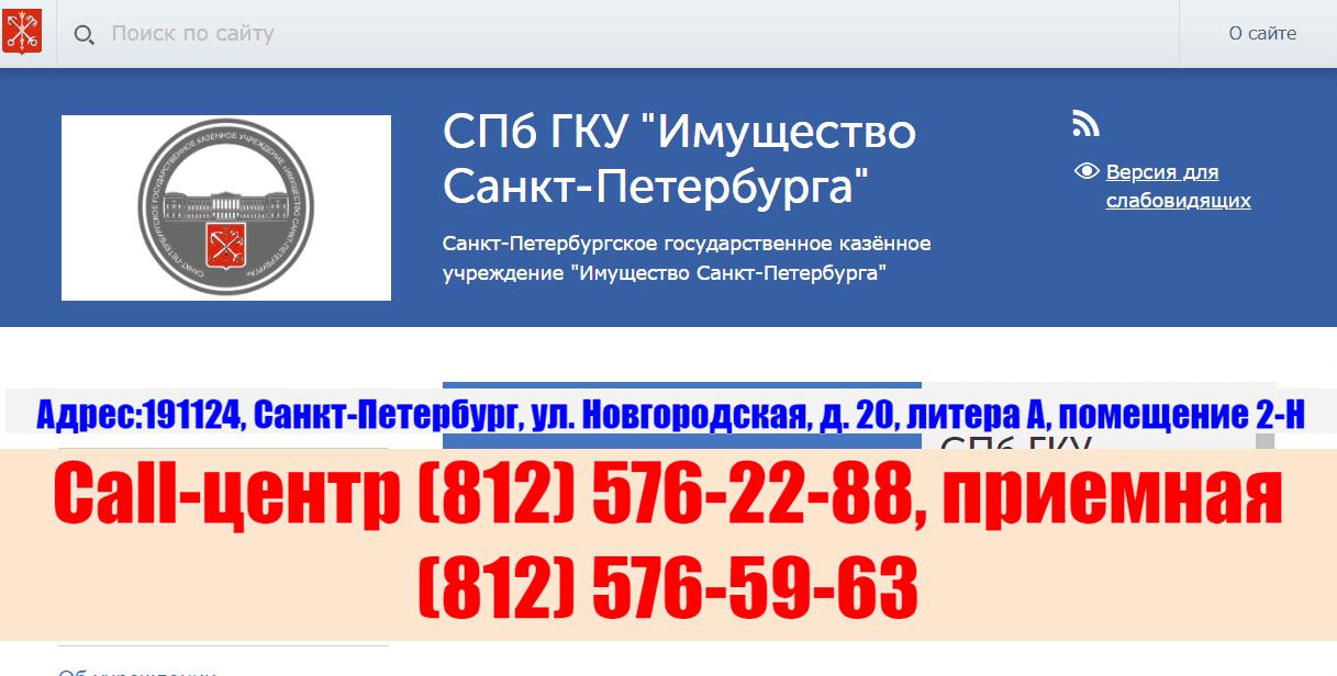 Сайт «ГКУ Имущество» СПБ