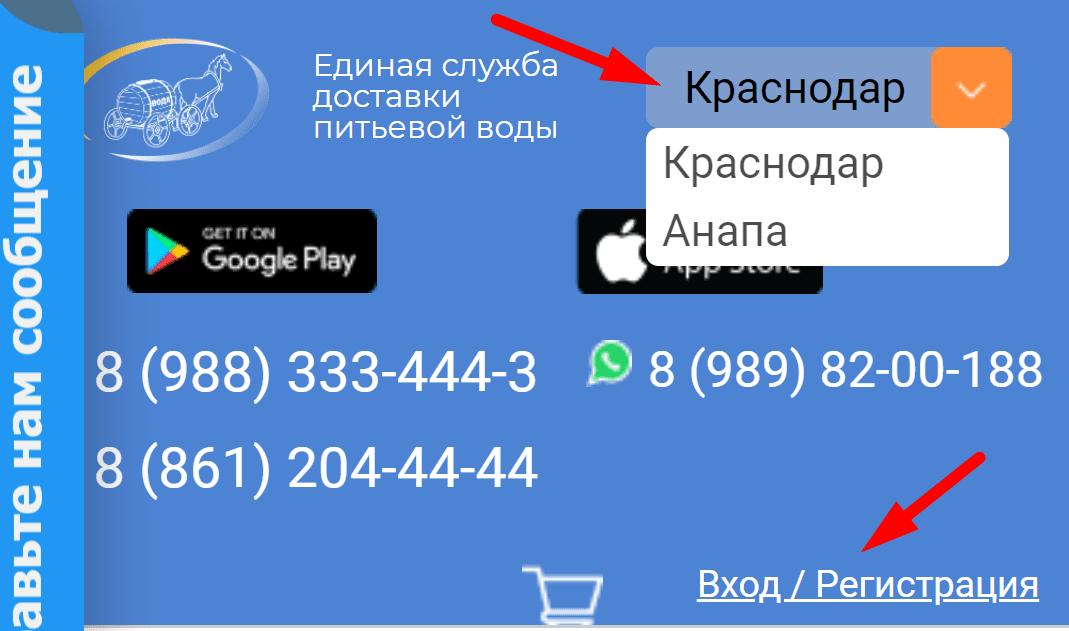 Главная страница сайта по доставке питьевой воды Com23 Ru