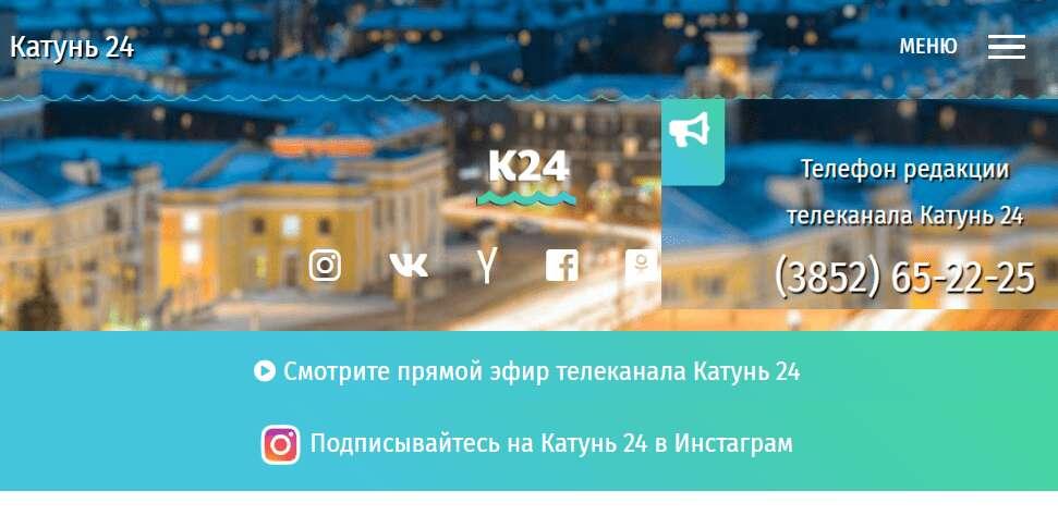"Веб Камеры Барнаула на сайте ""Катунь 24"""