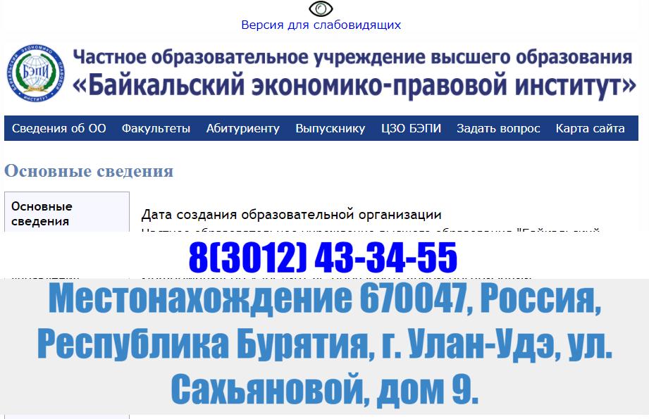 Официальный сайт БЭПИ в Улан Удэ