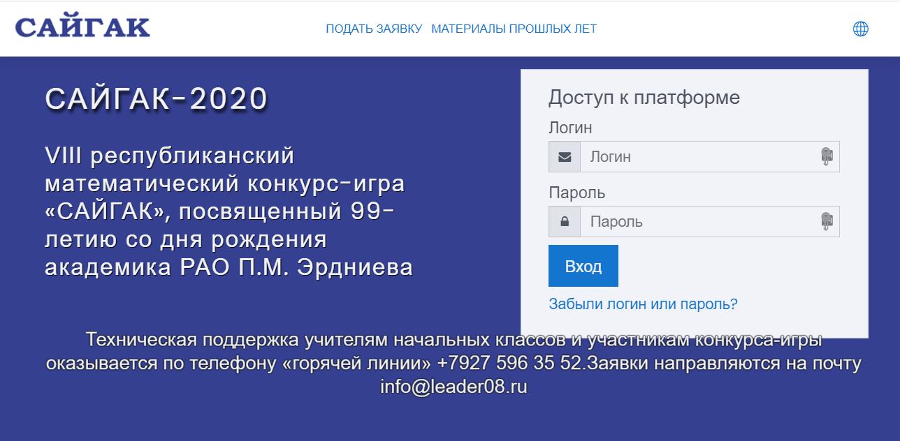 """Сайт конкурса по математике """"Сайгак"""" Лидер08"""