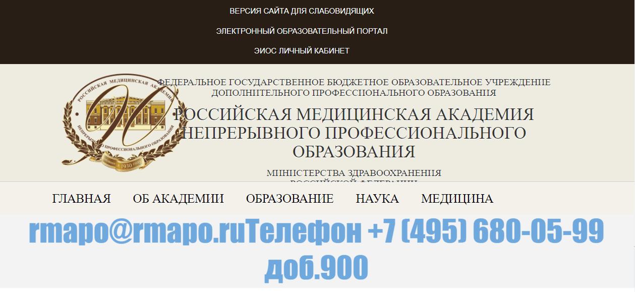 Официальный сайт академии РМАПО