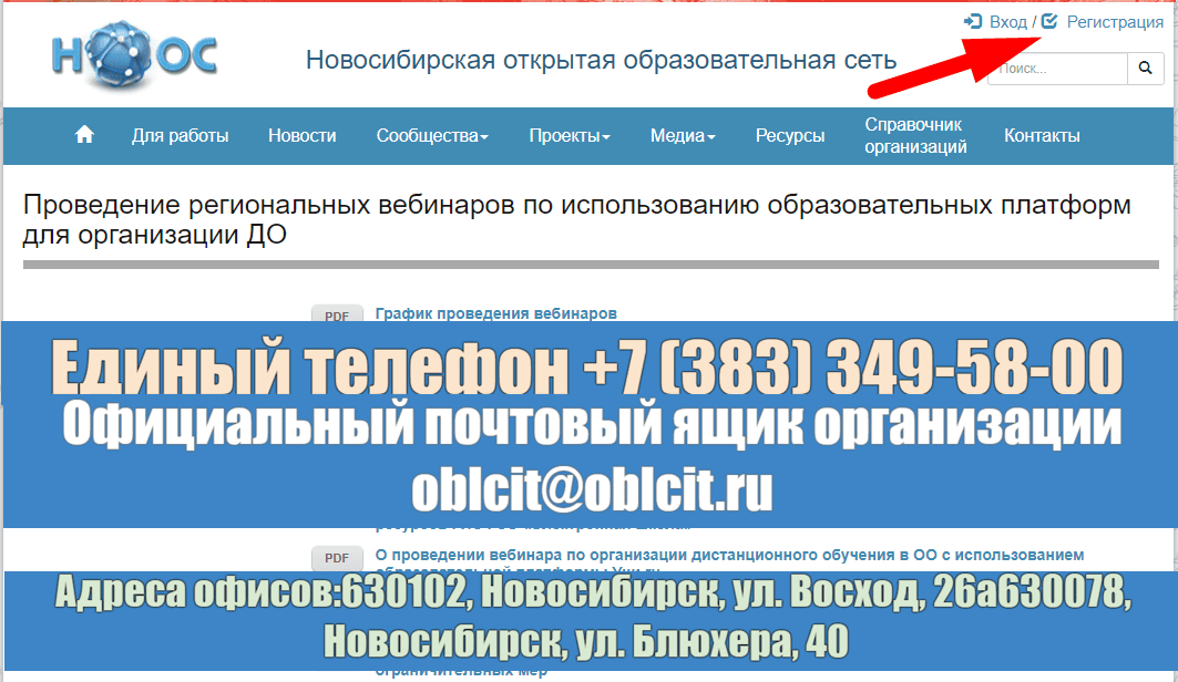 Edu54.ru сайт НООС