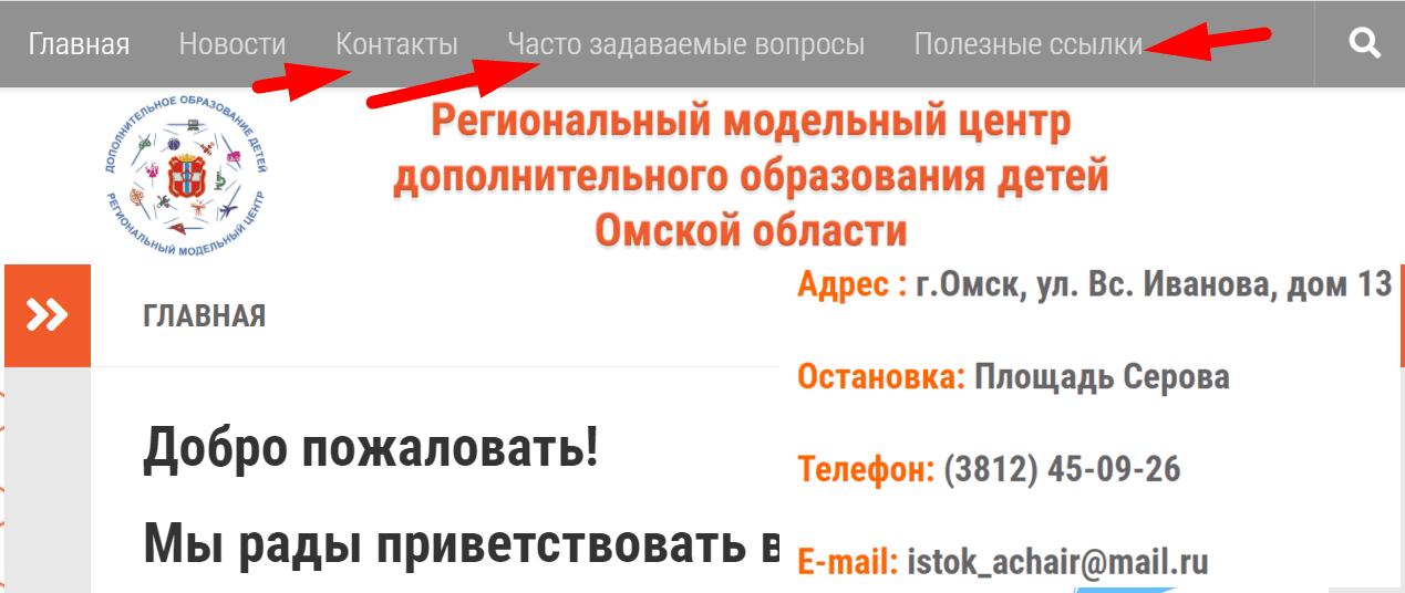 Сайт РМЦ Омска