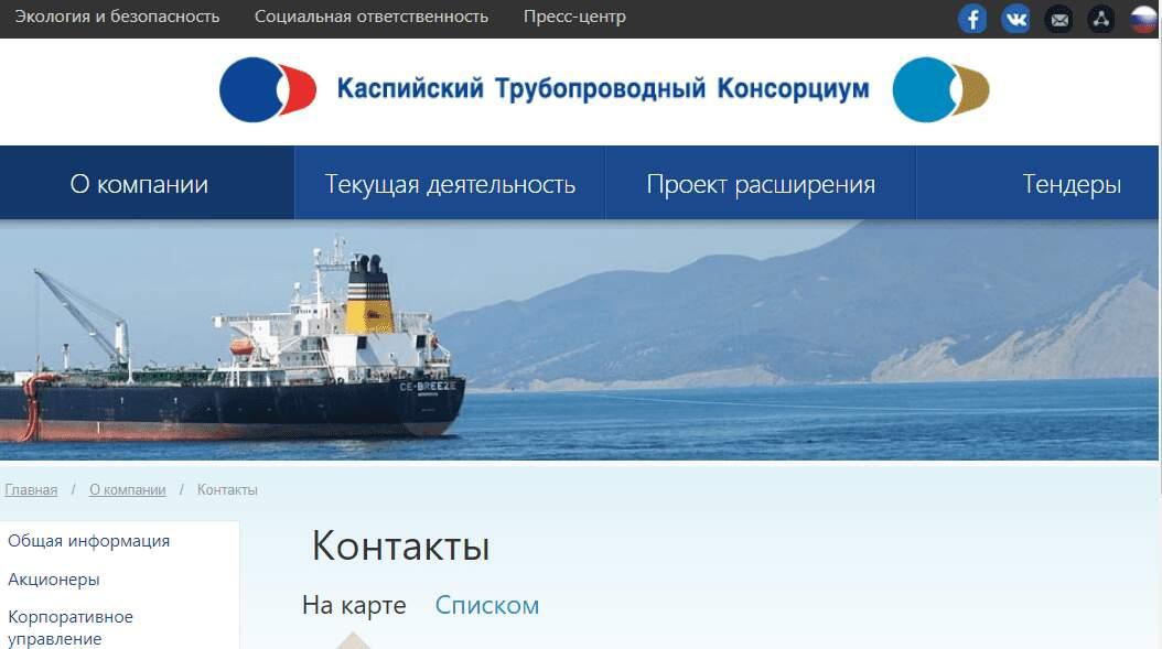 сайт международного нефтетранспортного проекта России, Казахстана «Каспийский Трубопроводный Консорциум»