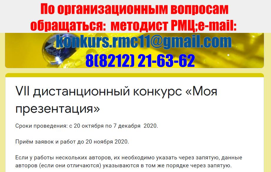 Сайт РЦДО Сыктывкара