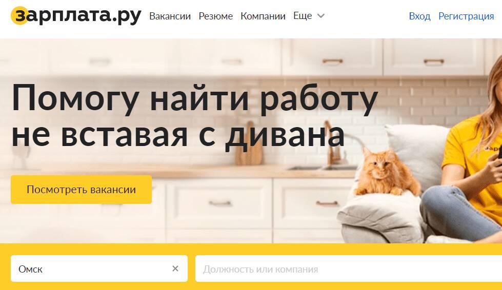Вакансии и поиск сотрудников на сайте Омск Зарплата Ру