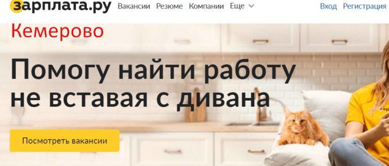 Вакансии на сайте Кемерово Зарплата Ру