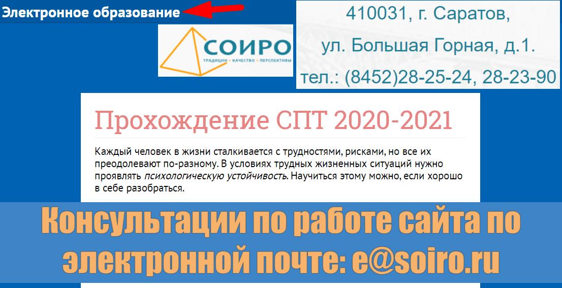 СПТ Тесты на сайте e.soiro.ru