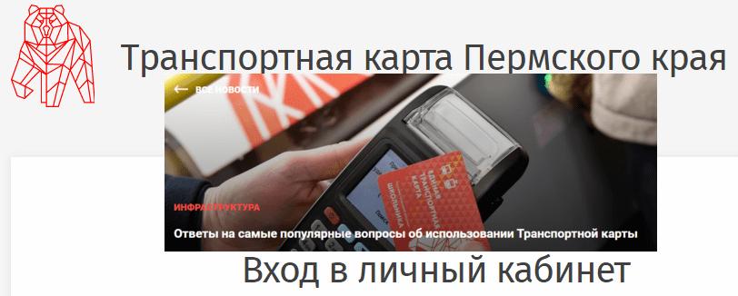 Сайт транспортной карты Edem.Permkrai.Ru
