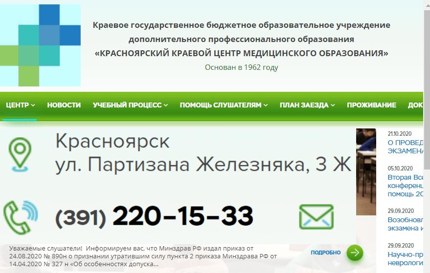 КрасЦПК Ру Главная страница