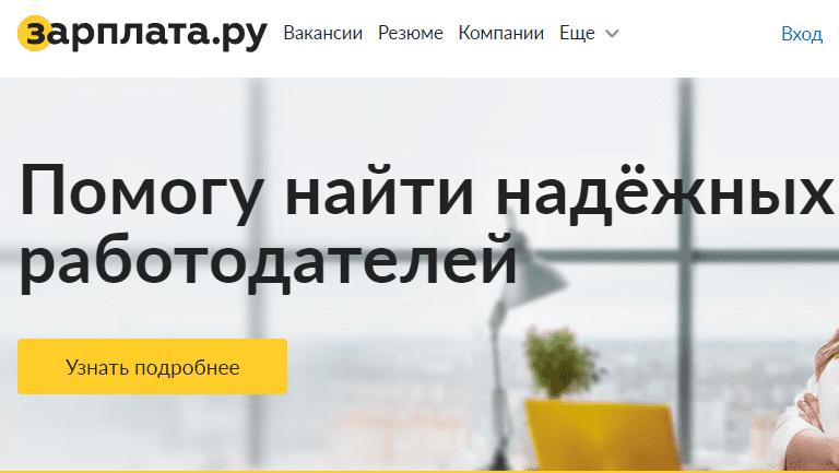 Вакансии сайт Зарплата Ru Тюменского региона