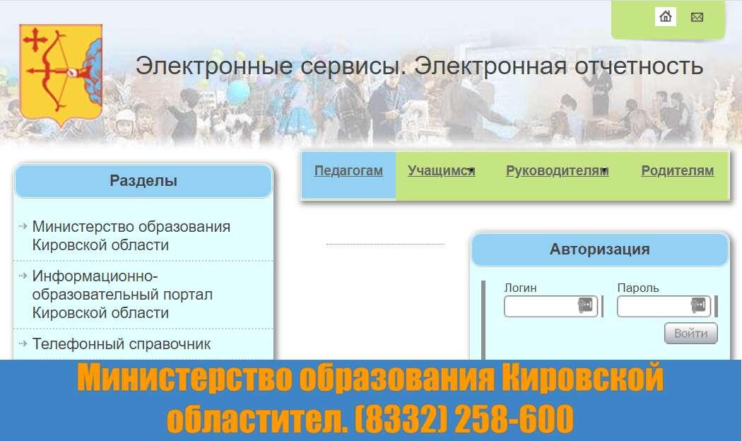 Сайт Репортс 43 ЕДУ Кирова