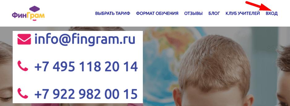 """Сайт образовательного проекта """"Финграм Ru"""""""